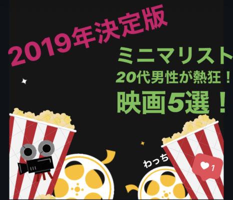 【2019年決定版】ミニマリスト20代男性が熱狂したBest5!【オススメ映画】