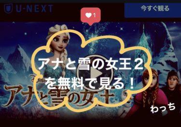 『アナと雪の女王2』のフル動画を無料で見る!あらすじ・見どころをおさらい!