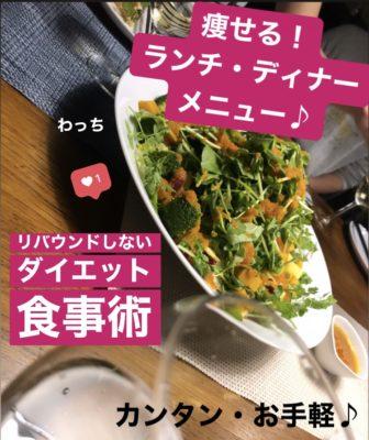 【痩せる食事術】リバウンドしないダイエットメニュー!【簡単・お手軽】