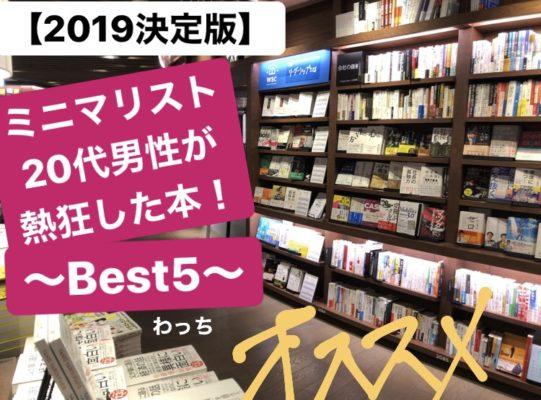 【2019年決定版】ミニマリスト20代男性が熱狂したBest5!【オススメ本】