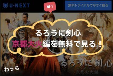 『るろうに剣心 京都大火編』のフル動画を無料で見る!あらすじ・見どころをおさらい!