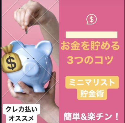 【お金を貯める3つのコツ】ミニマリストの僕の貯金方法!【簡単&ラク】