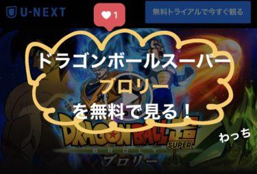 『ドラゴンボール超 ブロリー』のフル動画を無料で見る!あらすじ・見どころをおさらい!