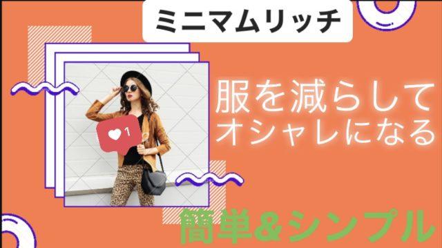 【ミニマムリッチ術】服を減らしてオシャレになる方法!