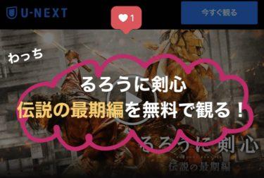 『るろうに剣心 伝説の最期編』のフル動画を無料で見る!【実写映画視聴】
