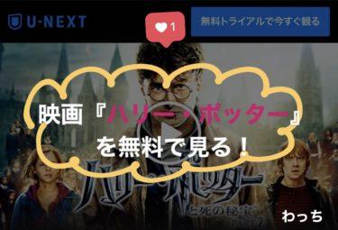 【映画見放題】『ハリー・ポッター』のフル動画を無料で見る!