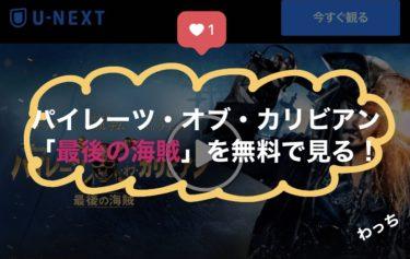 【映画見放題】『パイレーツ・オブ・カリビアン 最後の海賊』のフル動画を無料で見る!