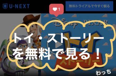 映画『トイ・ストーリー』のフル動画を無料で見る!【吹替・字幕見放題】