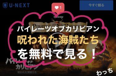 映画『パイレーツ・オブ・カリビアン/呪われた海賊たち』のフル動画を無料で見る!