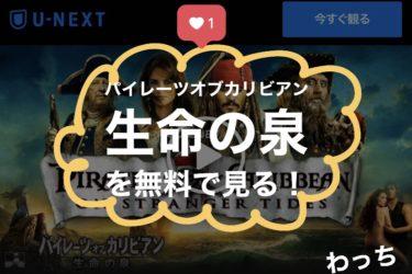 映画『パイレーツ・オブ・カリビアン/生命の泉 』のフル動画を無料で見る!