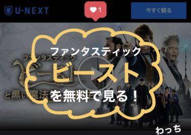 映画『ファンタスティック・ビースト』のフル動画を無料で見る!【見放題】