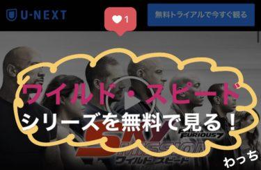 映画『ワイルド・スピード』シリーズのフル動画を無料で見る!【見放題】