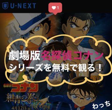 映画『名探偵コナン』シリーズのフル動画を無料で見る!【見放題】