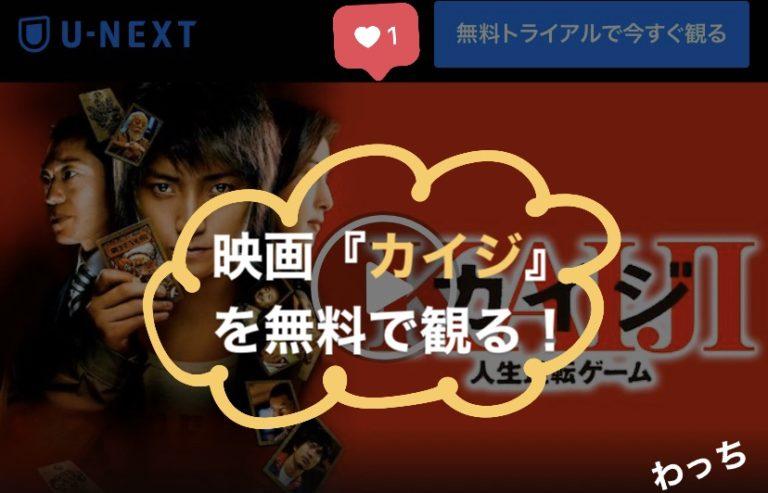 映画【カイジ】シリーズのフル動画を無料で見る!【実写1・2見放題】