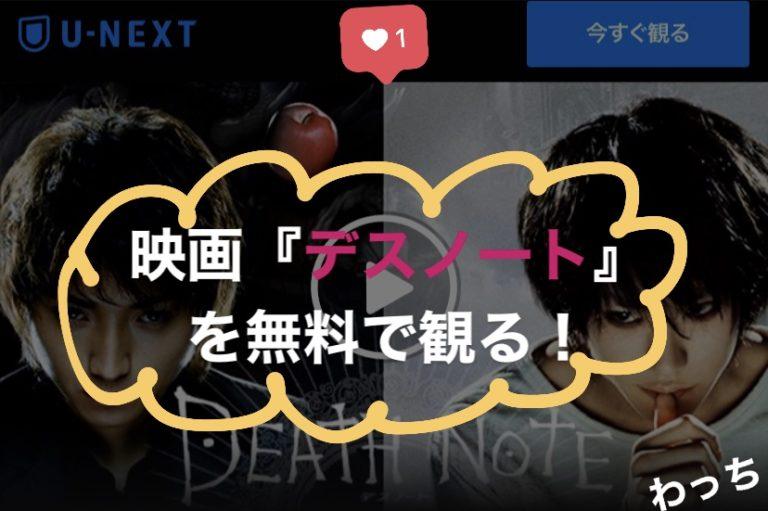 映画『DEATH NOTE』のフル動画を無料で見る!【実写・アニメ見放題】