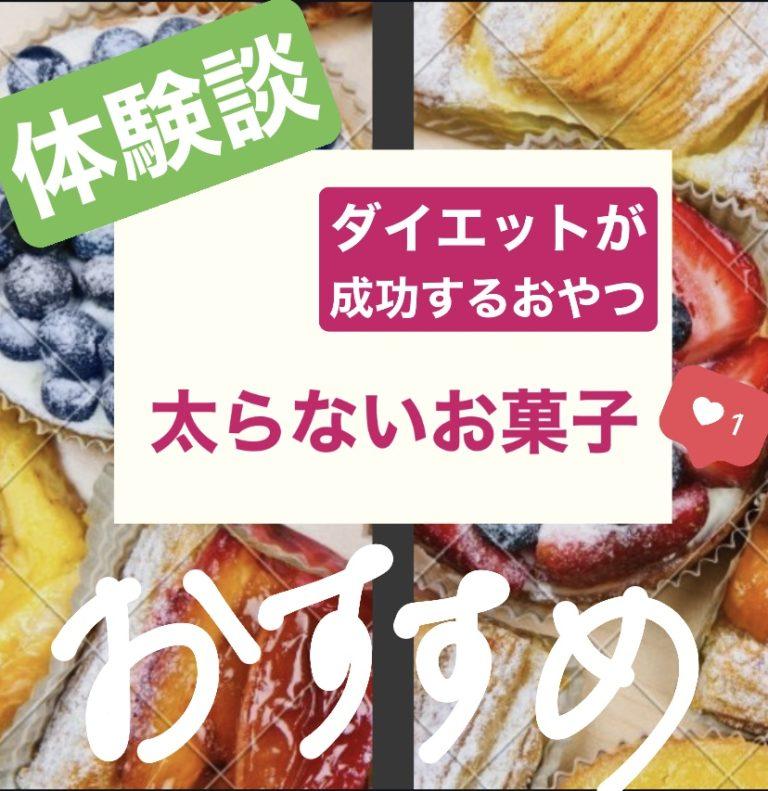 【体験談】糖質制限中もOK!太らないお菓子【ダイエットおやつ】