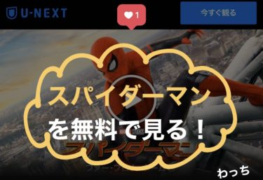 映画『スパイダーマン』シリーズのフル動画を無料で見る!【実写見放題】