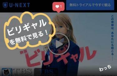 映画『ビリギャル』のフル動画を無料で見る!【実写見放題】