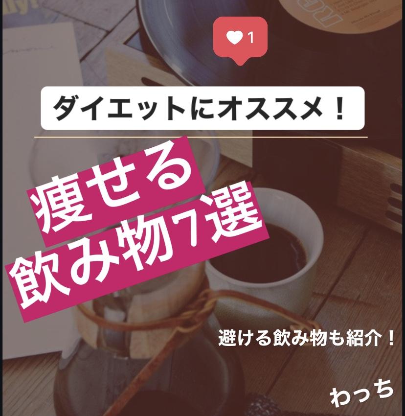 【決定版】痩せる飲み物7選!【ダイエットにオススメなドリンク】