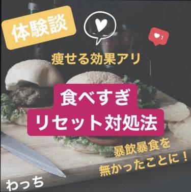 【体験談】痩せる効果アリ!食べ過ぎリセット対処法!【ダイエット】