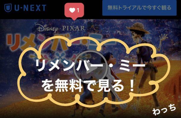 映画『リメンバー・ミー』のフル動画を無料で見る!【ディズニー作品見放題】