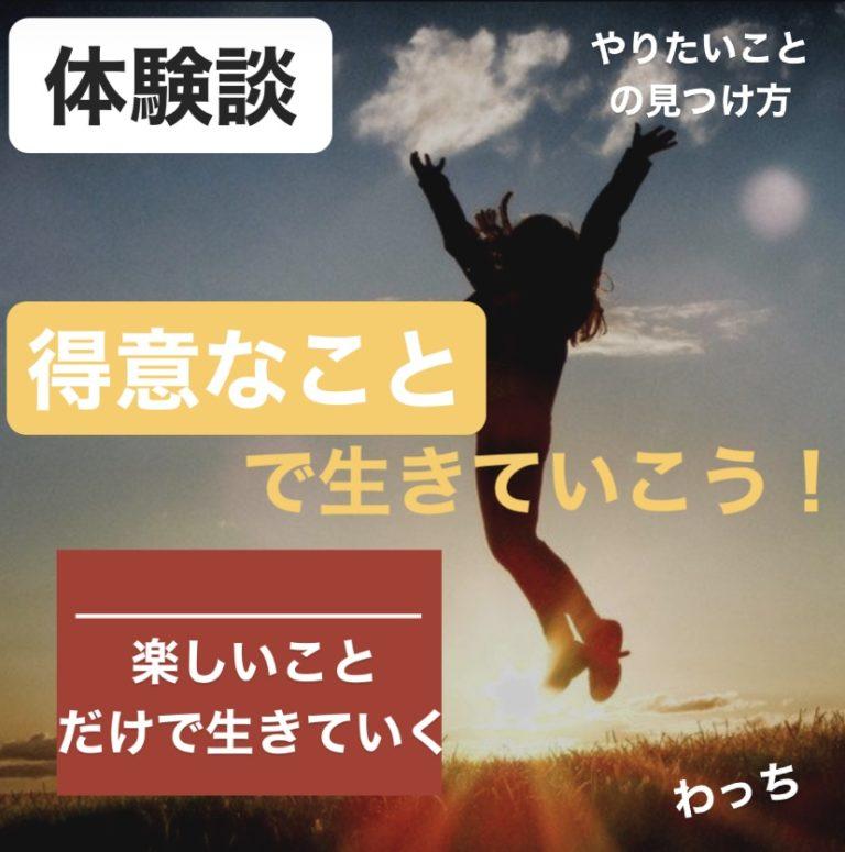 【体験談】やりたいことの見つけ方!【得意・楽しいことで生きていく】