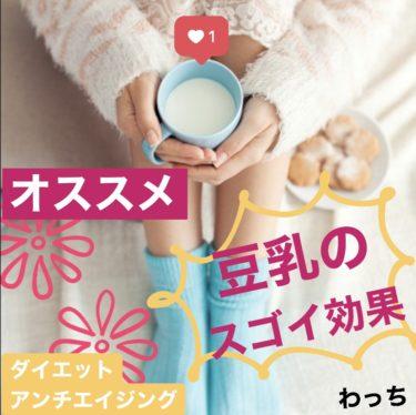 【体験談】豆乳の効果スゴイ!ダイエットにオススメ【効能・メリット】