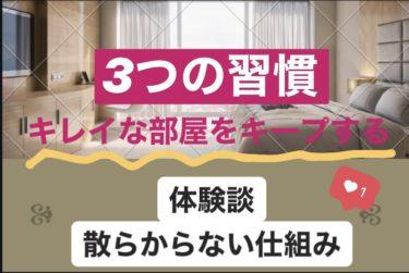 【体験談】綺麗な部屋をキープする3つの習慣!【リバウンドしない!】