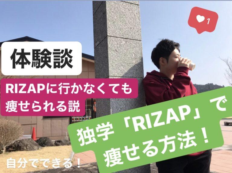 【体験談】独学ライザップ「完全再現」で痩せる方法!【自分でできる】