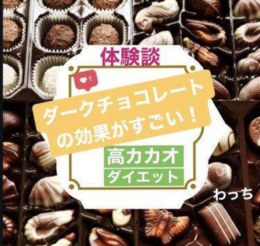 【体験談】ダークチョコレートの効果がスゴイ!【高カカオダイエット】