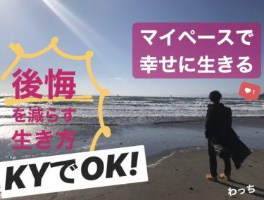 【KYでOK!体験談】マイペースで幸せに生きる【後悔を減らす生き方】