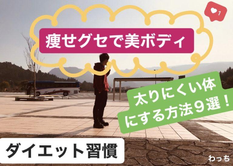 【痩せグセで美ボディ】太らない体にする方法9選!【ダイエット習慣】