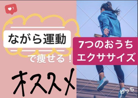 【オススメ】ながら運動で痩せる7つの「おうちエクササイズ」【簡単】