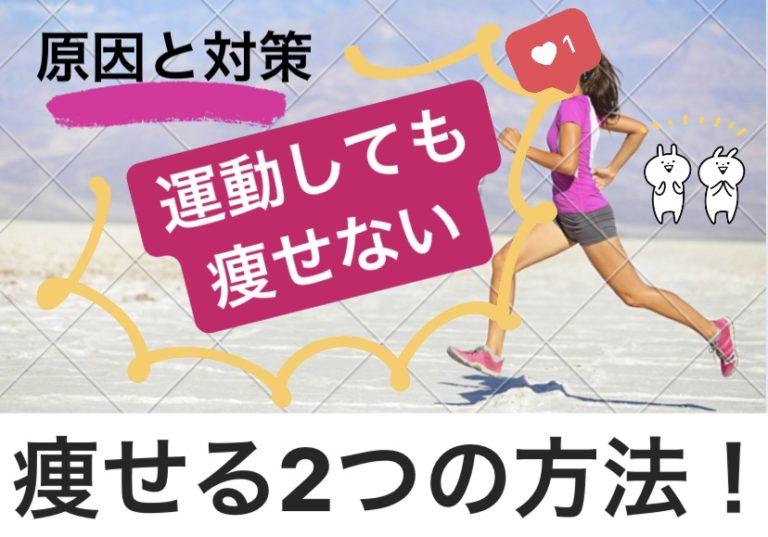 【なぜ?】運動しても痩せない!痩せる2つの方法!【原因と対策】