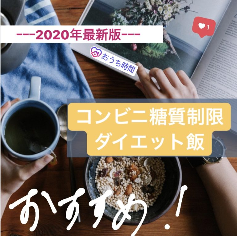 【2020年最新版!】コンビニ糖質制限ダイエット飯!【超オススメ】