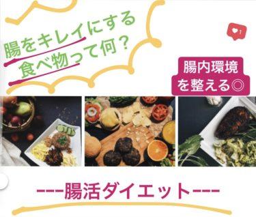 【腸活ダイエット!】腸をきれいにする食べ物って?【腸内環境を整える】