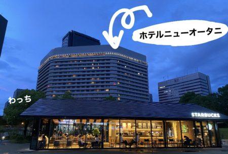 【体験談】ホテルニューオータニ大阪が凄い!【元祖御三家レビュー】