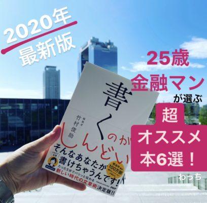 【2020年最新版】25歳「金融マン」が選ぶ超オススメな本6選!
