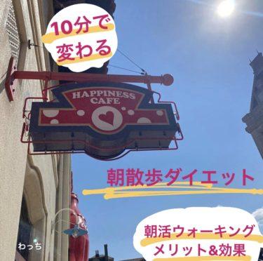 【10分で変わる】朝活「ウォーキング」ダイエット!【散歩効果】
