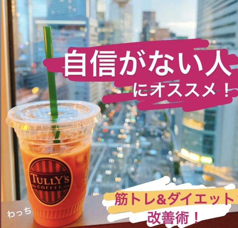 【経験談】自信がない人にオススメ「筋トレ&ダイエット」改善術!
