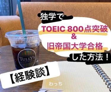 【経験談】独学で「TOEIC800点突破&旧帝大合格」の勉強法!