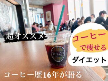 【超オススメ】ダイエット中のコーヒーで痩せる!【減量効果】
