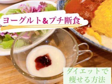 【最強】ヨーグルト&プチ断食ダイエット!痩せる方法とコツを紹介!